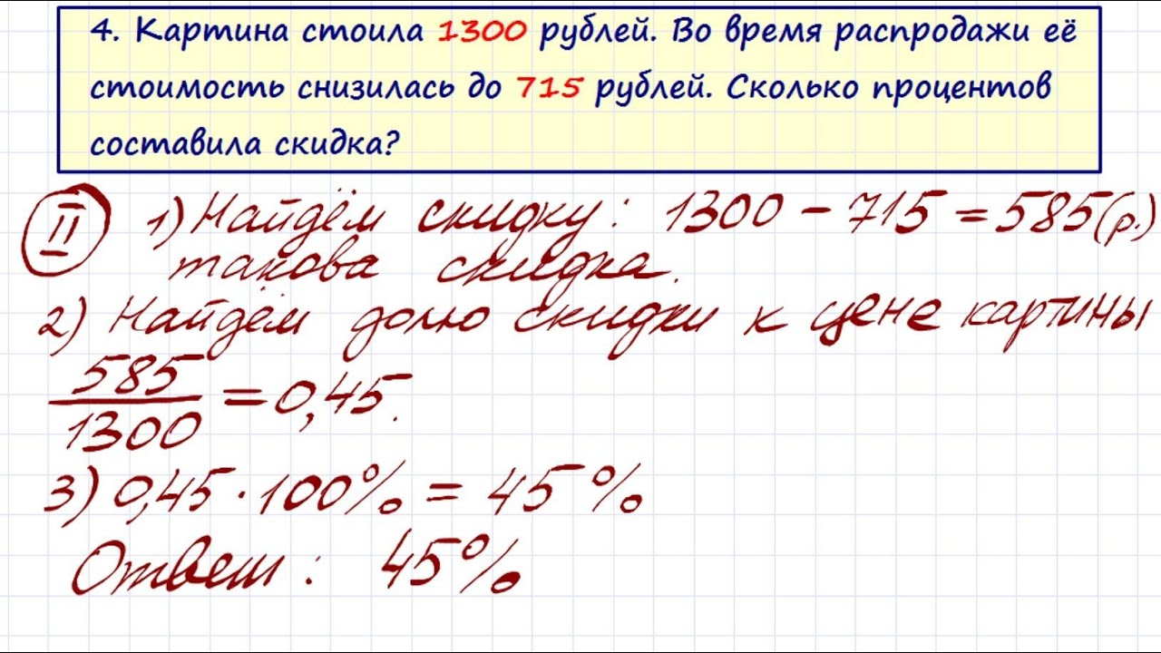 Две задачи на проценты с решением 6 класс матвей решение задач