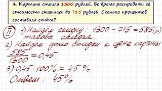 Задачи на проценты-5