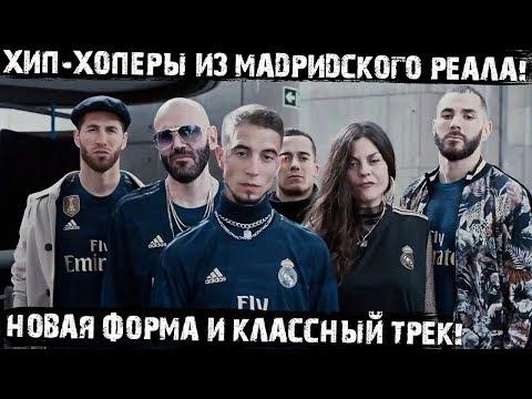 """Хип Хоп Реала и новая гостевая форма! Крутой клип от """"Сливочных"""" и Adidas!"""