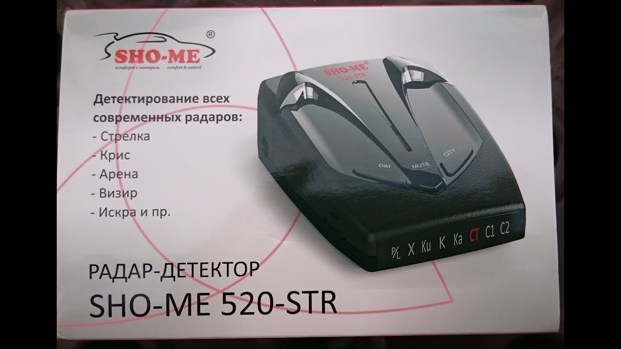Обзор радар-детектор SHO ME 520 STR. - YouTube