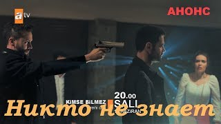 анонс Никто не знает 1 серия турецкий сериал русские субтитры HD