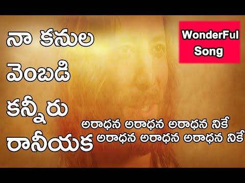 Naa Kanula Vembadi kanniru Raniyaka Telugu Christian Song || Christian Songs|| Jesus Videos Telugu
