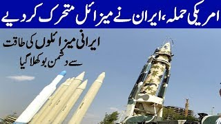 Pakistan and Eran Diployment most latest capability