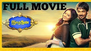 Narathan Tamil Full Movie