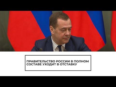 Правительство России в полном составе уходит в отставку