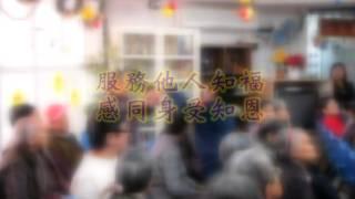 Publication Date: 2011-05-12 | Video Title: 基慈小學 - 多元訓練活動 , 實踐服務他人