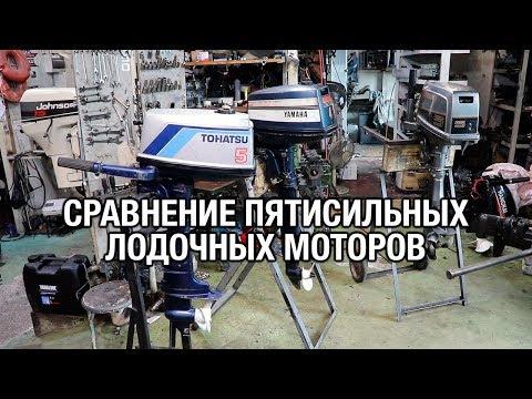 ⚙️🔩🔧Сравнение пятисильных лодочных моторов