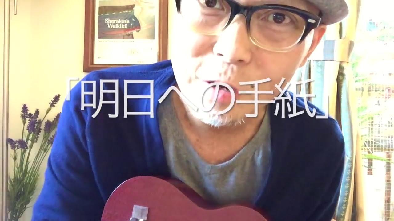 手嶌葵・明日への手紙 / ウクレレ「いつかこの恋を思い出してきっと泣いてしまう」主題歌【コード&レッスン付】GAZZLELE