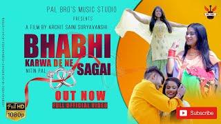 Bhabhi Karwade Ne Sagai || Nitin Pal With Komal || Pal Bros Music Studio Official || UP12 Songs ||