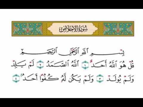 بسم الله الرحمن الرحيم قل هو الله احد