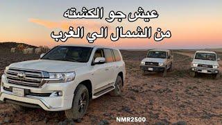 رحلتي لشمال بين لينه وتربه وكملتها  لحرة الشملي مقطتفات من سنابي