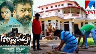 aadu puliyattam movie work started again manorama news