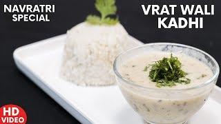 Navratri Special 2018 | Navratri Special Recipes | Navratri Special Food | Vrat Wali Kadhi | Foodies