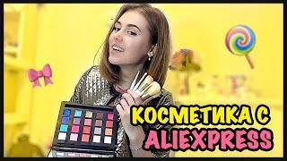 Косметика,одежда с AliExpress / Подарки на Новый год