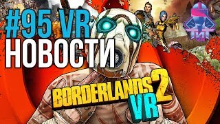 VR за Тиждень #95 - Borderlands 2 VR і Новий Шолом з Отлеживанием Очей вже в Наступному Році