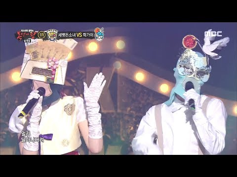 [King of masked singer] 복면가왕 - 'money girl' VS 'crane guy' 1round - Trouble Maker 20180218