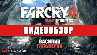 Обзор игры Far Cry 4 Valley of the Yetis