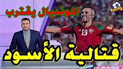 المغرب 3-0 الغابون
