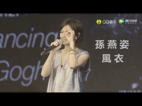 【風衣】孫燕姿《No.13作品:跳舞的梵谷》新歌唱談會 Stefanie Sun YanZi - Windbreaker