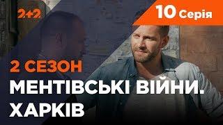 Ментівські війни. Харків 2. Переможець має вмерти. 10 серія