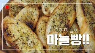 #바게뜨#마늘빵#암웨이퀸#대형후라이팬#엄마표간식