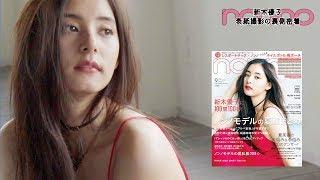 2018年ノンノ9月号の表紙は、今、世のおしゃれ女子たちの憧れを一身に集...