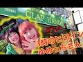 【ゲスト】3時のヒロインゆめっちさんinハンバーガー
