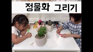 [주간은남매] ep19. 정물화 그리기