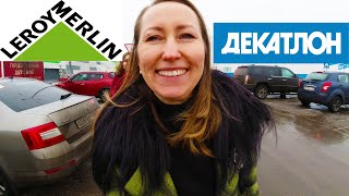 Магазин Леруа Мерлен для девАчек и ДЕКАТЛОН АНТИ шоппинг выходного дня Great Box Vlog