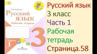 ГДЗ рабочая тетрадь по русскому языку 3 класс Страница. 58  Канакина