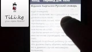 Кыргызско-Русский словарь от Tili.kg для Android устройств