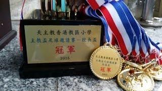主教盃足球比賽 – 2015 ( 天主教石鐘山小學) 校長盃