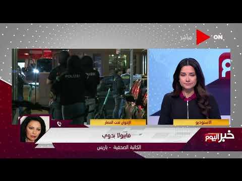 خبر اليوم - فابيولا بدوي: فرنسا تعلم أن تركيا تشجع جماعة الإخوان