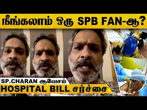 எப்படி இதை செய்ய முடியுது..? ரொம்ப கஷ்டமா இருக்கு.., S.P.Charan Burst Out | SPB | MGM Hospitals | HD
