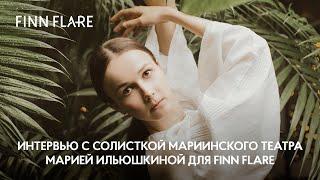 Интервью с солисткой Мариинского театра Марией Ильюшкиной для FINN FLARE