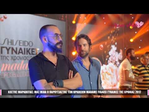 ilovestyle.com - Ο Κωστής Μαραβέγιας μιλάει λίγες ώρες πριν τα Madame Figaro Awards 2017