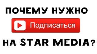 Почему нужно подписаться на канал StarMedia на YouTube?