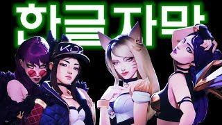 [한글자막] 데뷔와 동시에 美차트 1위에 등극한 Kpop 걸그룹 ft. 초월번역 [1440p60]