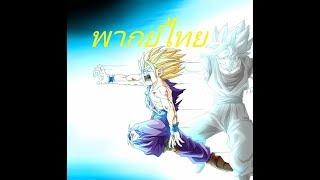 Dragonballz - โกฮัง vs เซล (ฝึกพากย์)