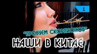 Наши в Китае 1. Жареный скорпион. Китайский самовар Хого. Жизнь и еда в Китае.
