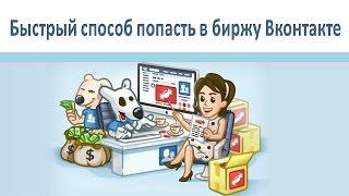 Как попасть в биржу сообществ вконтакте? Легкий способ добавить свой паблик в биржу ВКОНТАКТЕ.
