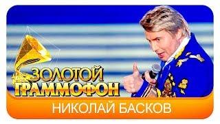 Николай Басков - Обниму тебя (Live, 2016)