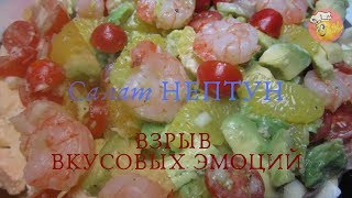 Салат НЕПТУН с авокадо. Прекрасное сочетание продуктов!!! Лимон придаёт особенную свежесть.