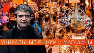 Уникальные рынки и магазины. НИИ РЕН ТВ (09.10.2019).