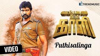 Kattu Paya Sir Intha Kaali Tamil Movie | Puthisalinga Video Song | Jaivanth | Youreka | TrendMusic