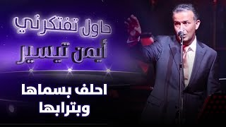 حفل الفنان ايمن تيسير - احلف بسماها وبترابها