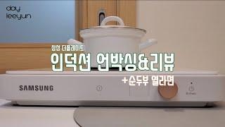 [데이리윤.리뷰3] 신혼살림장만_삼성 더플레이트 인덕션…