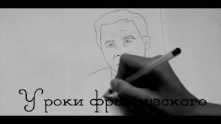 "Буктрейлер ""Уроки французского"" В.Г.Распутин"