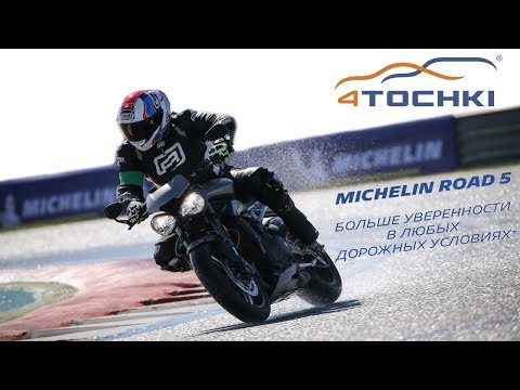 Michelin Road 5 - больше уверенности в любых дорожных условиях