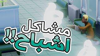 لعبة المستشفى | المستشفى كله اشباح! | 2# | Two Point Hospital